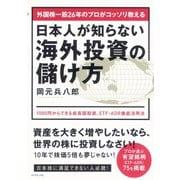 外国株一筋26年のプロがコッソリ教える日本人が知らない海外投資の儲け方―1000円からできる成長国投資、ETF・ADR徹底活用法 (ダイヤモンド社) [電子書籍]