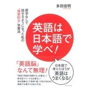 """英語は日本語で学べ!―留学なしで話せるようになった私の""""現実的な""""学習法 (ダイヤモンド社) [電子書籍]"""