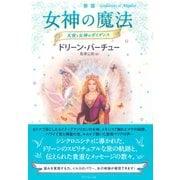 女神の魔法―天使と女神のガイダンス 新版 (ダイヤモンド社) [電子書籍]