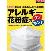 アレルギー 花粉症のウソ・ホント(ダイヤモンド社) [電子書籍]