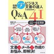 ビジネス文書の達人になるためのQ&A41(なるほどナットク!) (ダイヤモンド社) [電子書籍]