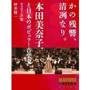 かの残響、清冽なり。 本田美奈子.と日本のポピュラー音楽史 第2巻「声楽」(ダイヤモンド社) [電子書籍]