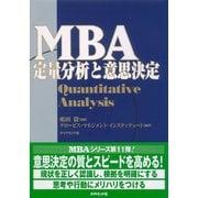 MBA定量分析と意思決定 (ダイヤモンド社) [電子書籍]