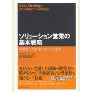 ソリューション営業の基本戦略-問題解決型営業の考え方と技術 (ダイヤモンド社) [電子書籍]