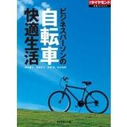ビジネスパーソンの自転車快適生活(ダイヤモンド社) [電子書籍]