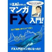 ザイが作ったマンガ「FX」入門! (ダイヤモンド社) [電子書籍]