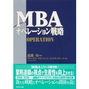MBAオペレーション戦略(ダイヤモンド社) [電子書籍]