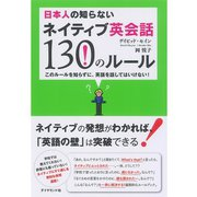 日本人の知らないネイティブ英会話130のルール―このルールを知らずに、英語を話してはいけない! (ダイヤモンド社) [電子書籍]