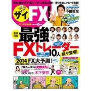 ザイFX! 10人の最強FXトレーダー列伝(ダイヤモンド社) [電子書籍]