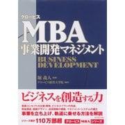 グロービスMBA事業開発マネジメント (ダイヤモンド社) [電子書籍]