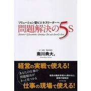 問題解決の5S―ソリューション型ビジネスリーダーへ (ダイヤモンド社) [電子書籍]