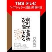 TBSテレビ「ベストセラー講義」用無料版『統計学が最強の学問である』(ダイヤモンド社) [電子書籍]