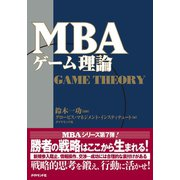 MBAゲーム理論 (ダイヤモンド社) [電子書籍]