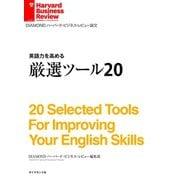 英語力を高める 厳選ツール20(ダイヤモンド社) [電子書籍]