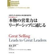 コモディティ化からいかに抜け出すか 【インタビュー】本物の営業力はリーダーシップに通じる(ダイヤモンド社) [電子書籍]