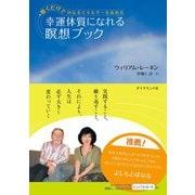幸運体質になれる瞑想【CD無し】―聴くだけで内なるエネルギーを高める (ダイヤモンド社) [電子書籍]