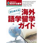 はじめての海外語学留学ガイド(ダイヤモンド社) [電子書籍]