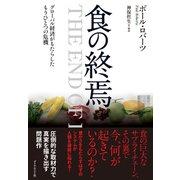 食の終焉―グローバル経済がもたらしたもうひとつの危機 (ダイヤモンド社) [電子書籍]