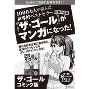 「ザ・ゴール」コミック版(無料サンプル版)(ダイヤモンド社) [電子書籍]