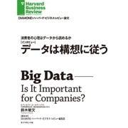 消費者の心理はデータから読めるか データは構想に従う(インタビュー)(ダイヤモンド社) [電子書籍]