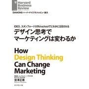 IDEO、スタンフォード大学d-schoolでにわかに注目される デザイン思考でマーケティングは変わるか(ダイヤモンド社) [電子書籍]