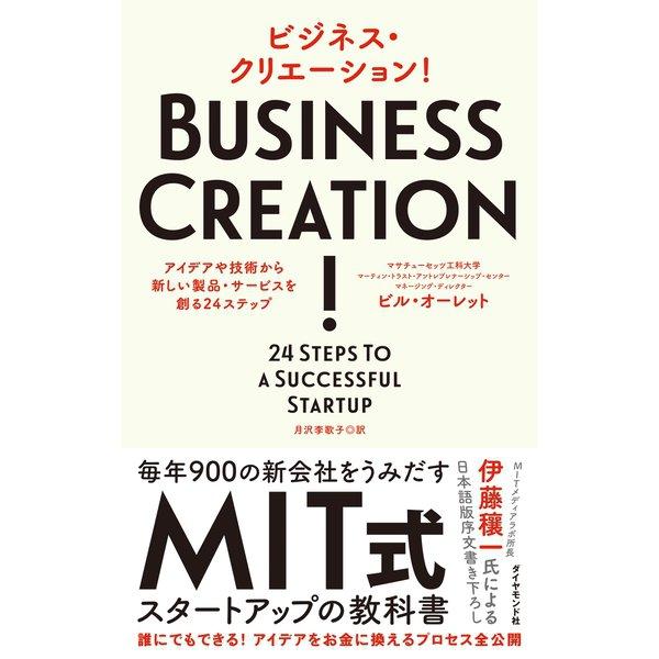 ビジネス・クリエーション!―アイデアや技術から新しい製品・サービスを創る24ステップ (ダイヤモンド社) [電子書籍]