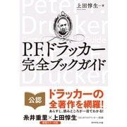 P.F.ドラッカー完全ブックガイド (ダイヤモンド社) [電子書籍]