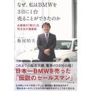 なぜ、私はBMWを3日に1台売ることができたのか―お客様の「歓び」を引き出す接客術 (ダイヤモンド社) [電子書籍]