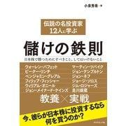 伝説の名投資家12人に学ぶ儲けの鉄則―日本株で勝つためにすべきこと、してはいけないこと (ダイヤモンド社) [電子書籍]