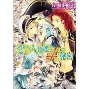 恋する人魚姫と4つの秘密(スタジオDNA) [電子書籍]