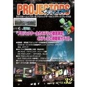 PROJECTORS 32号(PJ総合研究所) [電子書籍]