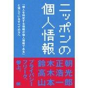 ニッポンの個人情報 「個人を特定する情報が個人情報である」と信じているすべての方へ(翔泳社) [電子書籍]