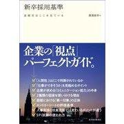 新卒採用基準(東洋経済新報社) [電子書籍]