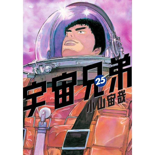 宇宙兄弟 25(講談社) [電子書籍]