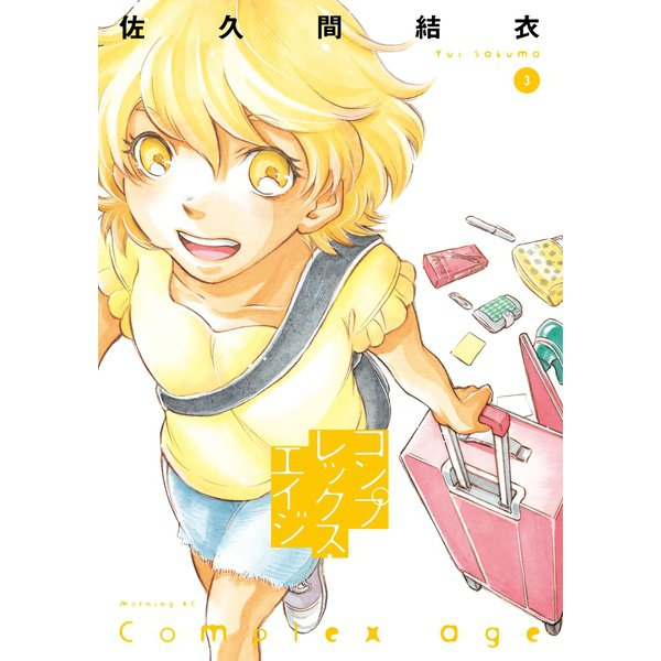 コンプレックス・エイジ 3(講談社) [電子書籍]