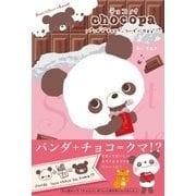 チョコパ パンダでチョコで、ついでにクマで!?(主婦と生活社) [電子書籍]