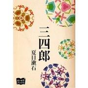三四郎(オリオンブックス) [電子書籍]