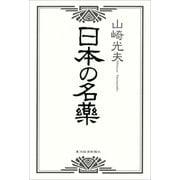 日本の名薬(東洋経済新報社) [電子書籍]