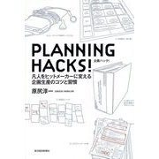 PLANNING HACKS!企画ハック!―凡人をヒットメーカーに変える企画生産のコツと習慣 (東洋経済新報社) [電子書籍]