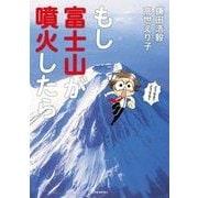 もし富士山が噴火したら (東洋経済新報社) [電子書籍]