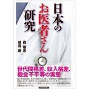 日本のお医者さん研究 (東洋経済新報社) [電子書籍]
