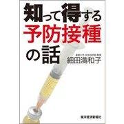 知って得する予防接種の話(東洋経済新報社) [電子書籍]