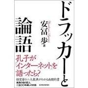 ドラッカーと論語 (東洋経済新報社) [電子書籍]