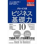 27歳からのMBA グロービス流ビジネス基礎力10 (東洋経済新報社) [電子書籍]