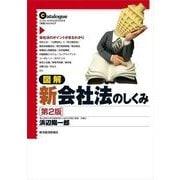 図解 新会社法のしくみ 第2版 (東洋経済新報社) [電子書籍]