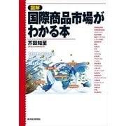 図解 国際商品市場がわかる本 (東洋経済新報社) [電子書籍]
