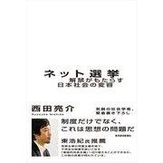 ネット選挙―解禁がもたらす日本社会の変容 (東洋経済新報社) [電子書籍]