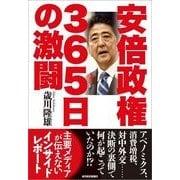 安倍政権365日の激闘 (東洋経済新報社) [電子書籍]