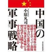 中国の軍事戦略 (東洋経済新報社) [電子書籍]