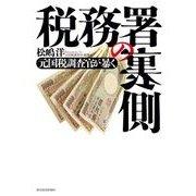 税務署の裏側―元国税調査官が暴く (東洋経済新報社) [電子書籍]